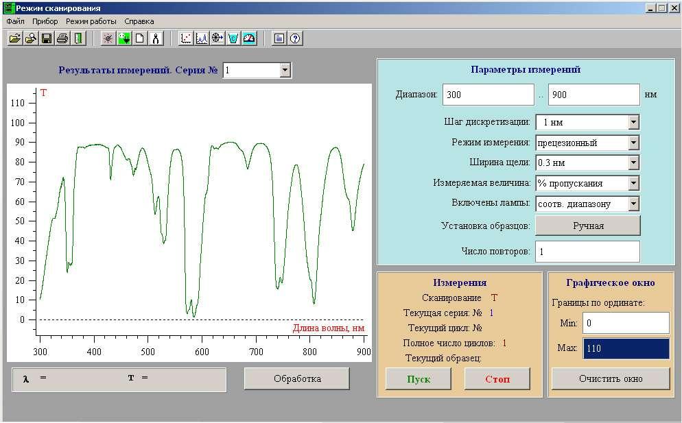 Спектрофотометр СФ-56 программное обеспечение